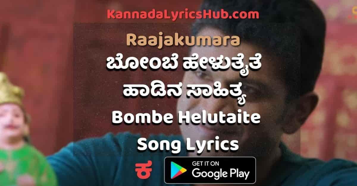 bombe helutaite lyrics thumbnail