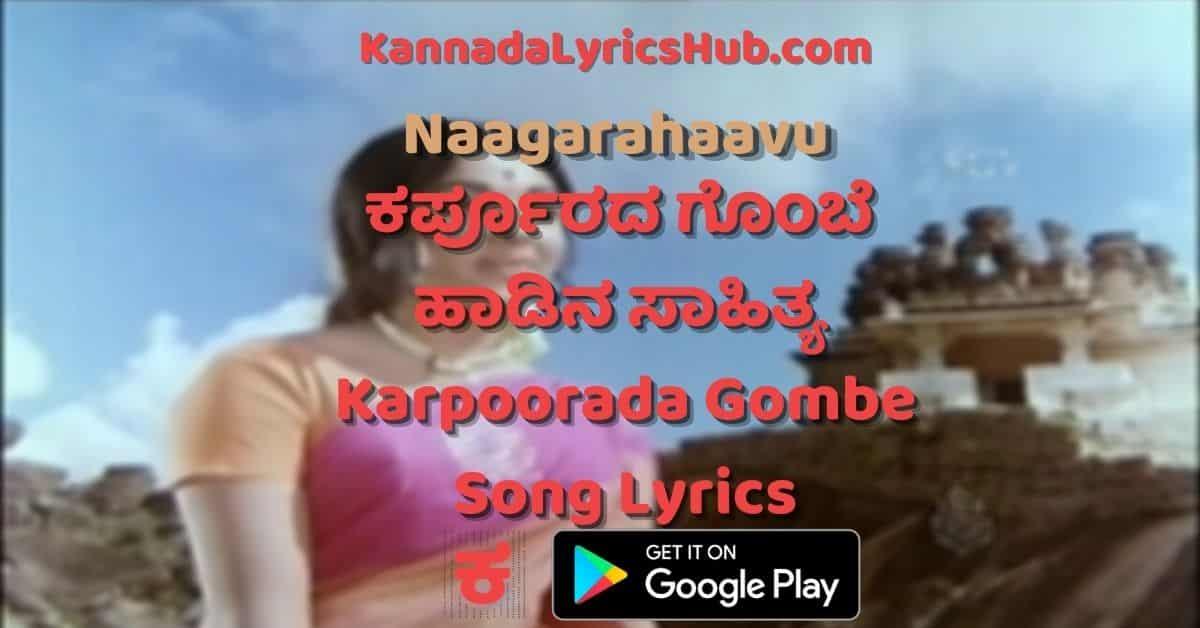 karpoorada gombe lyrics thumbnail