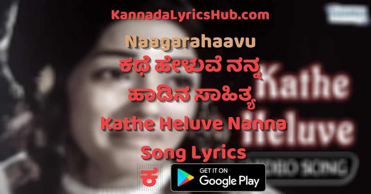 kathe heluve song lyrics