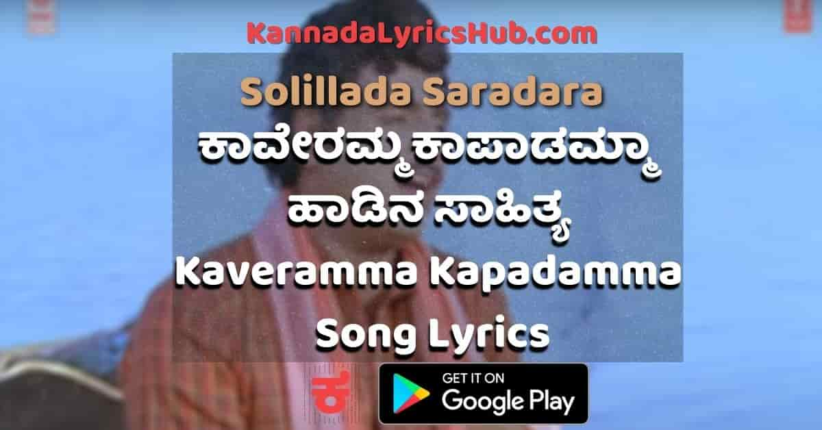 kaveramma kapadamma song lyrics thumbnail
