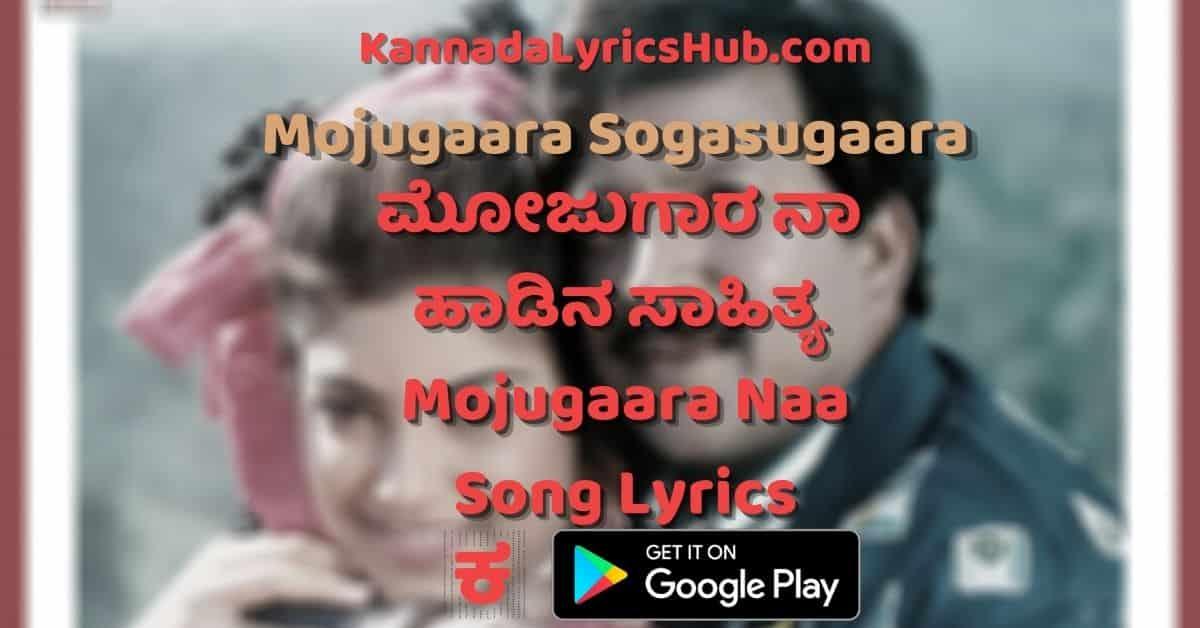mojugara naa lyrics thumbnail
