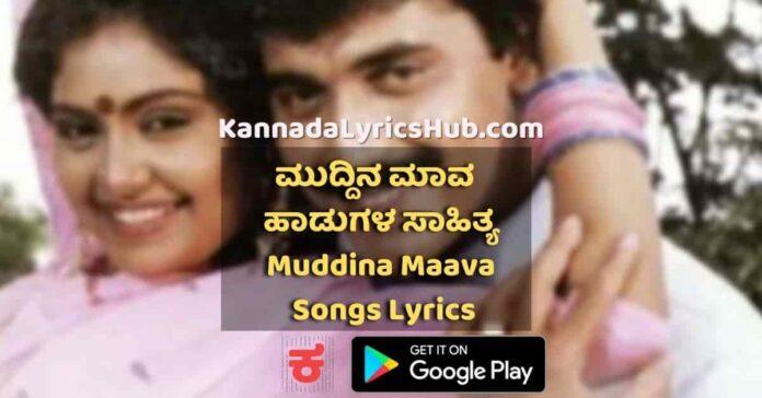 muddina maava movie songs lyrics thumbnail