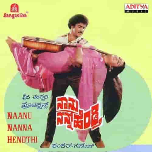 naanu nanna hendthi songs lyrics