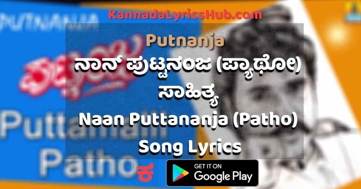 naanu puttananja patho lyrics thumbnail