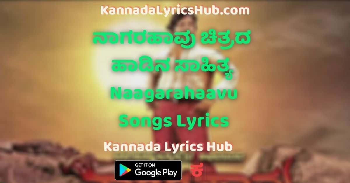 nagarahavu songs lyrics thumbnail