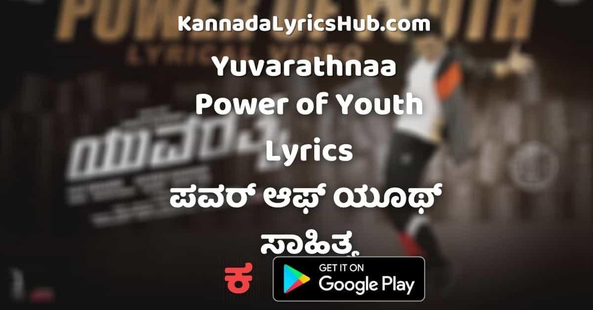 Power of Youth song lyrics thumbnail