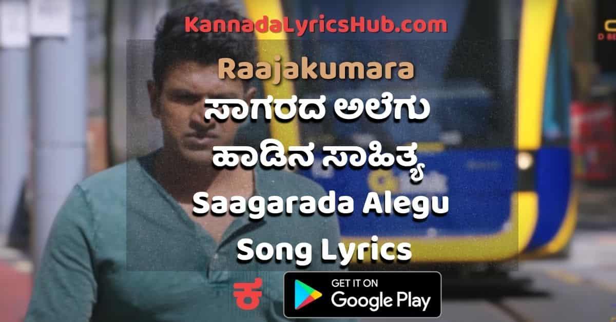 saagaradha alegu lyrics thumbnail