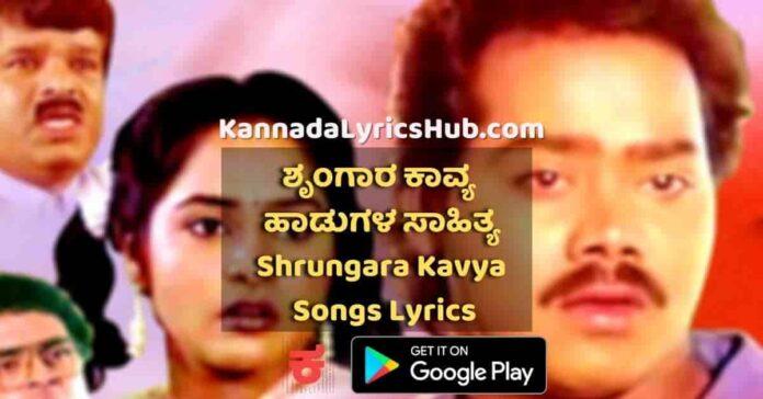 shrungara kavya movie songs lyrics thumbnail