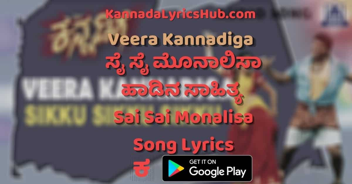 sikku sikku sikku sundari lyrics