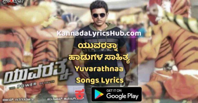 Yuvarathnaa Songs Lyrics thumbnail