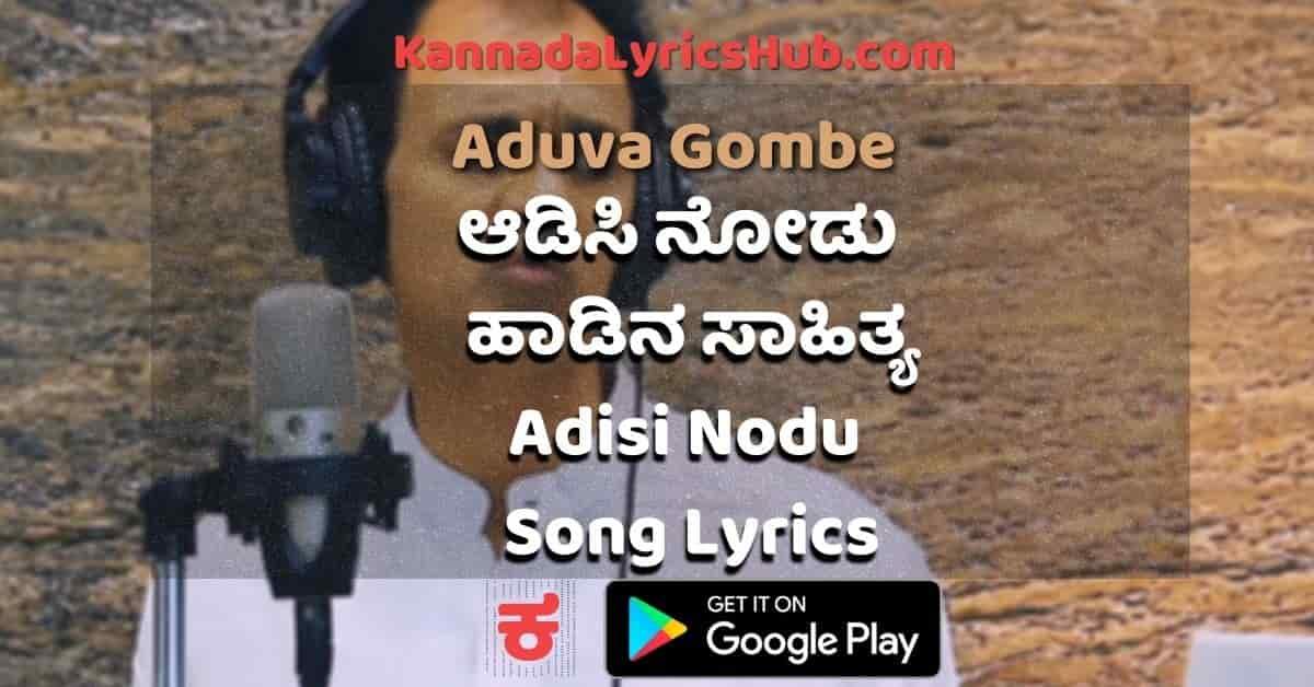 Adisi Nodu Beelisi Nodu Lyrics thumbnail