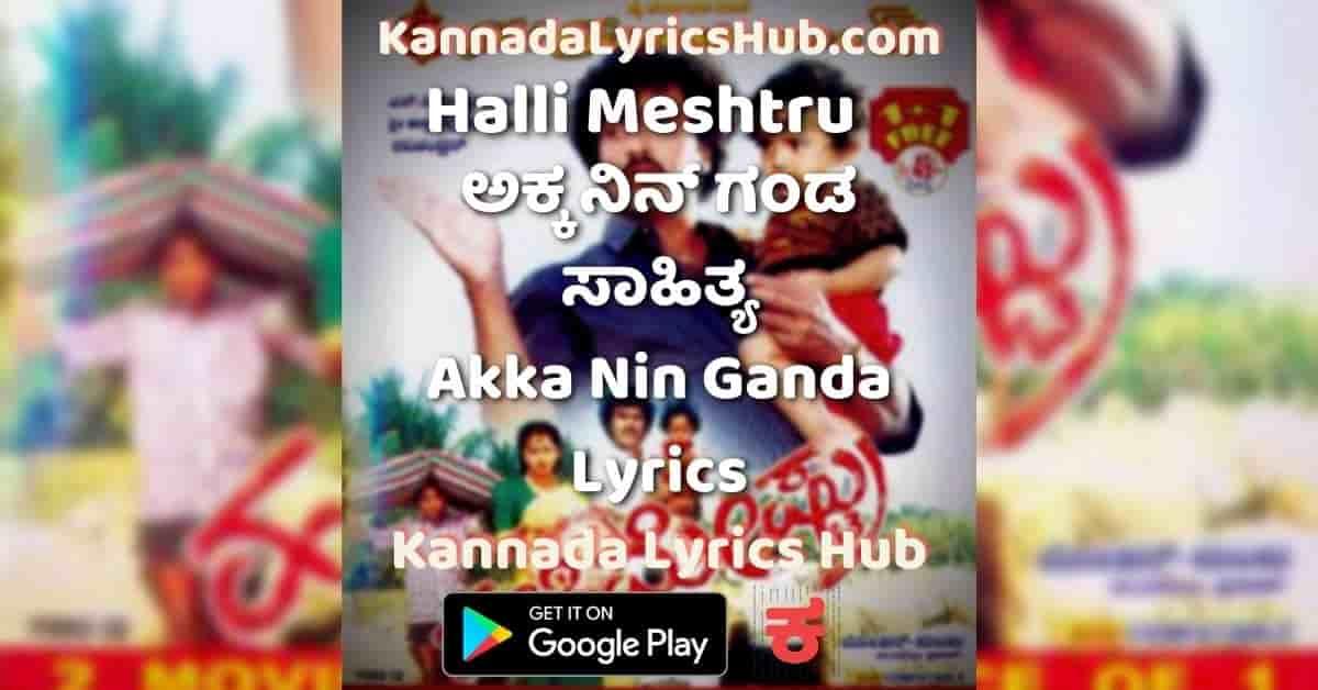 Akka Nin Ganda Hengirabeku Lyrics
