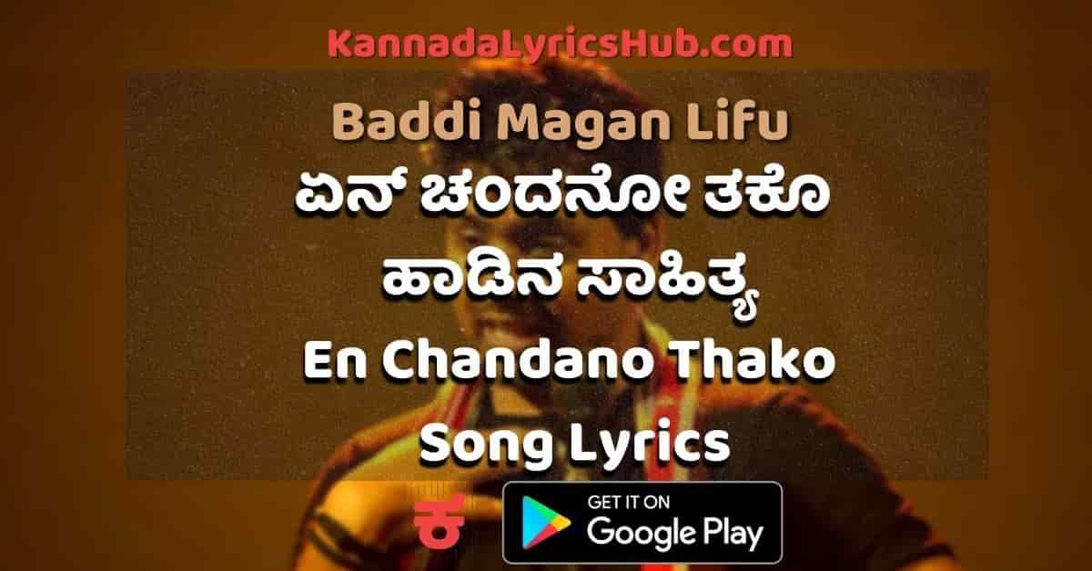 En Chandano Thako Lyrics thumbnail
