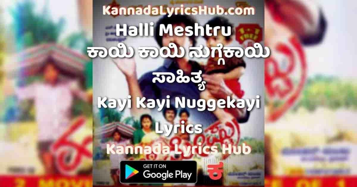 Kayi Kayi Nuggekayi Lyrics halli mestru