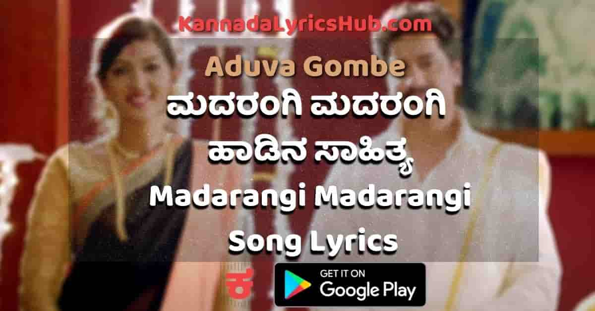 Madarangi Madarangi Manada Thumba lyrics thumbnail
