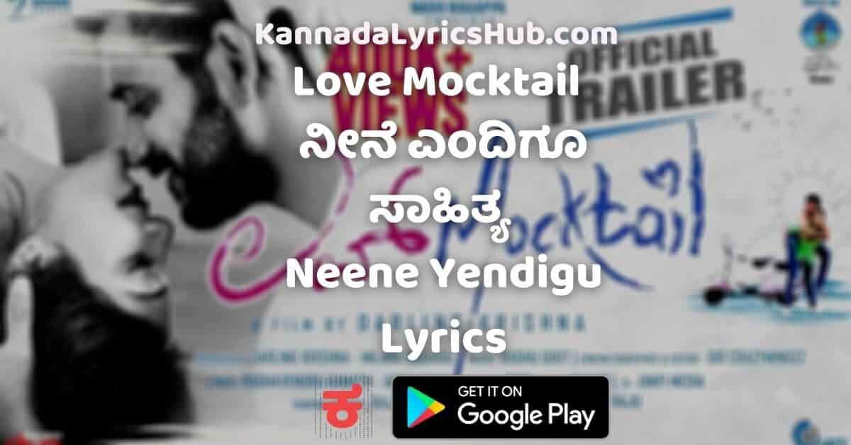 Neene Yendigu lyrics