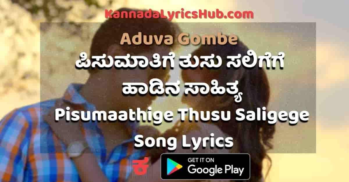 Pisumaathige Thusu Saligege lyrics thumbnail
