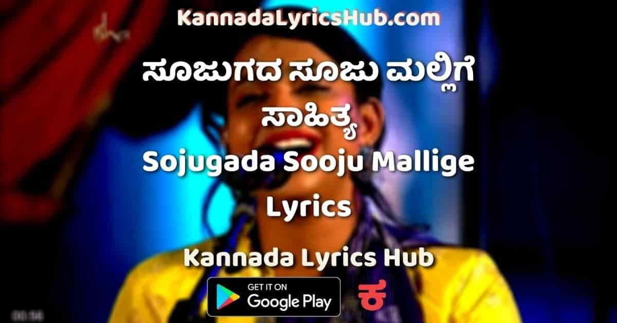Sojugada Sooju Mallige Lyrics in kannada and English