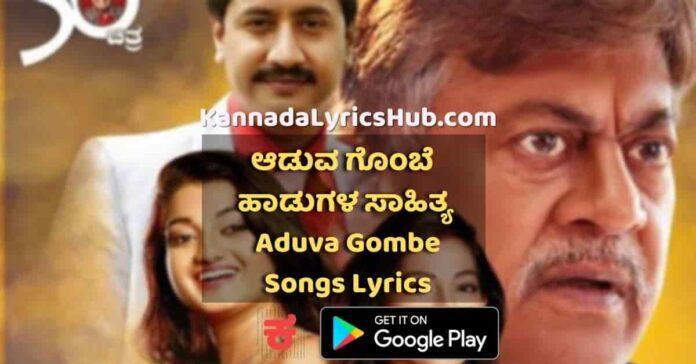 aduva gombe movie songs lyrics thumbnail