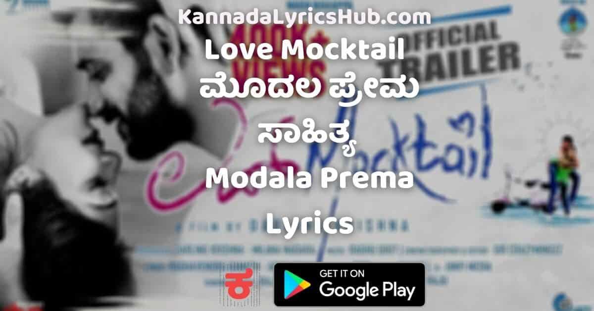 modala prema lyrics love mocktail
