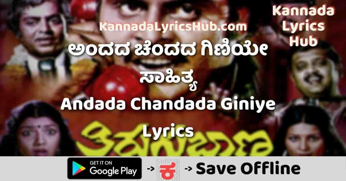 Andada Chandada Giniye Lyrics thumbnail