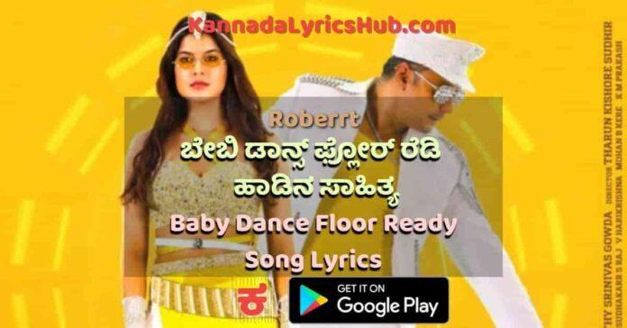 Baby dance floor ready lyrics thumbnail
