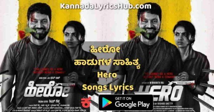 Hero Kannada Movie Songs Lyrics thumbnail