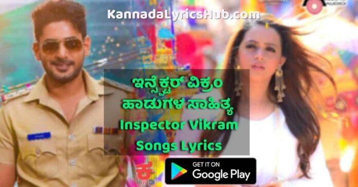 Inspector vikram songs lyrics thumbnail
