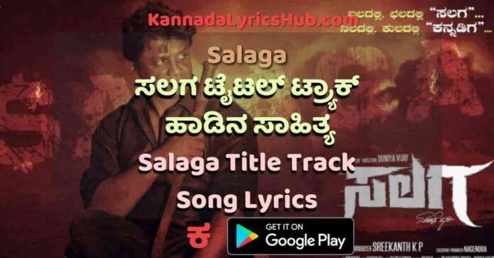Salaga title track lyrics thumbnail