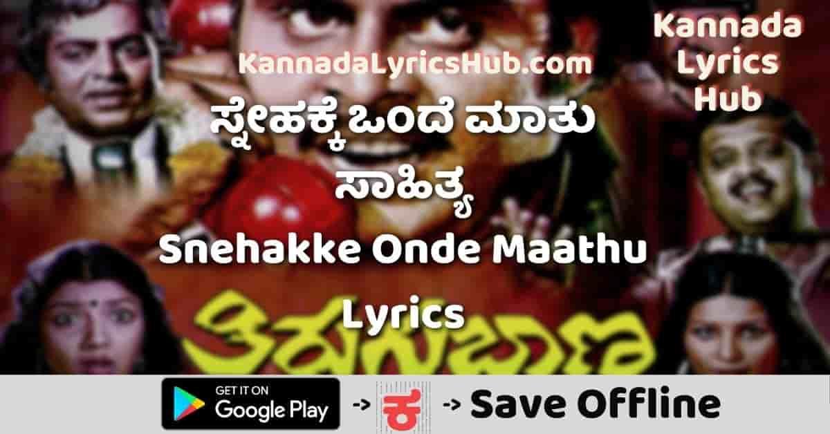 Snehakke Onde Maathu song Lyrics