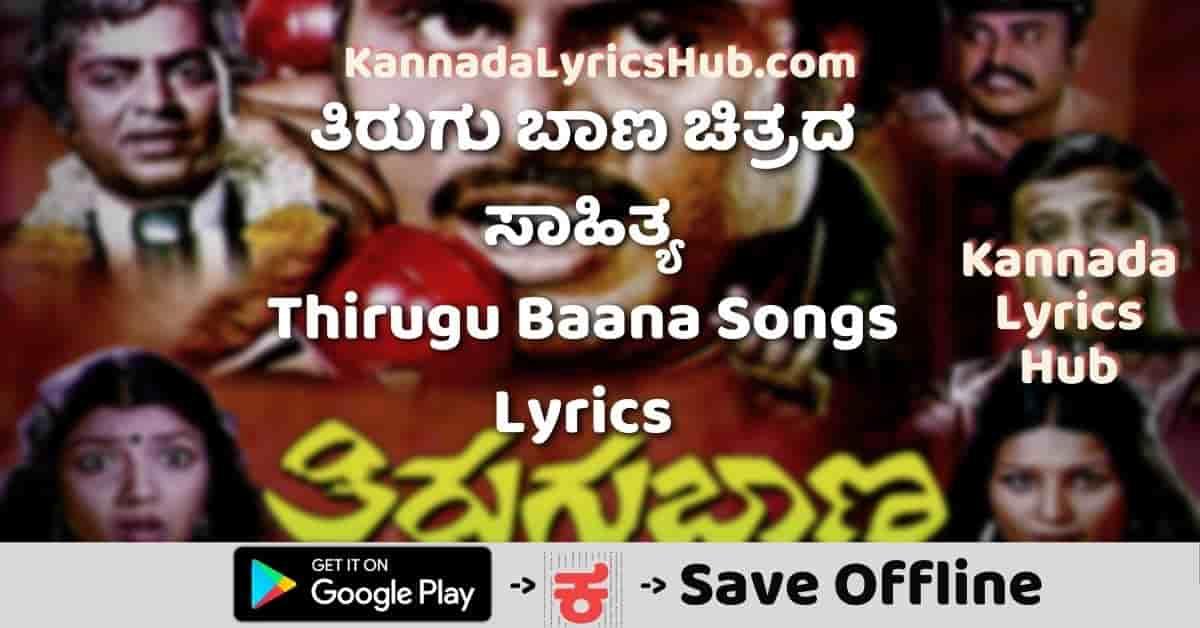 Thirugu Baana Movie Songs Lyrics