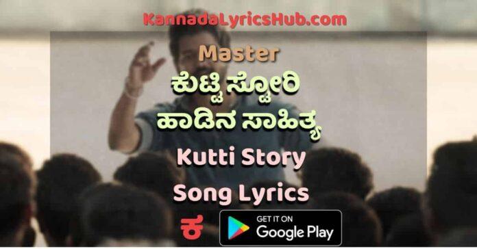 kutti story song lyrics in Kannada thumbnail