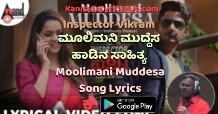 moolimani muddesa lyrics thumbnail