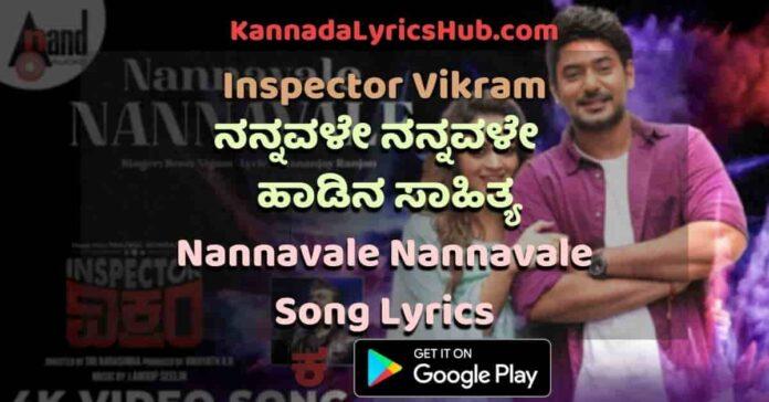 nannavale nannavale song lyrics thumbnail