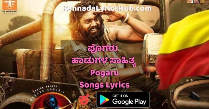 Pogaru movie songs lyrics thumbnail