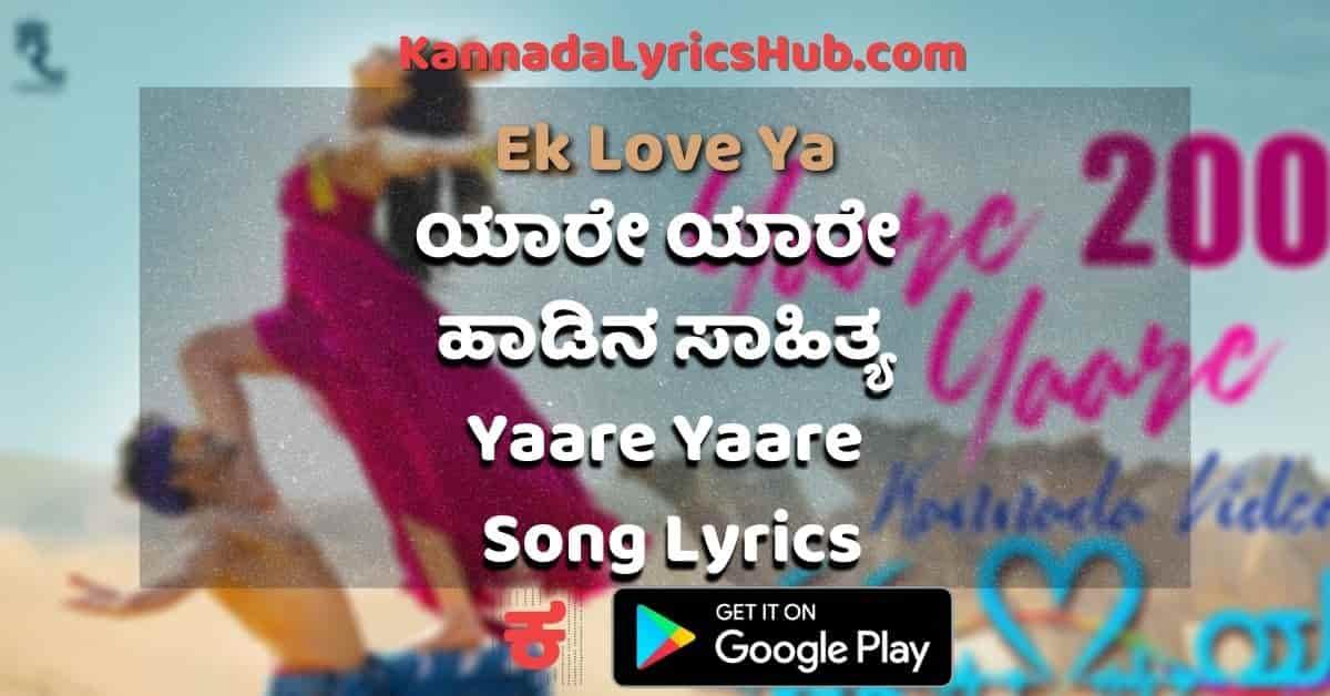yaare yaare song lyrics thumbnail
