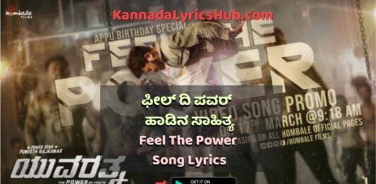 Feel the power lyrics thumbnail