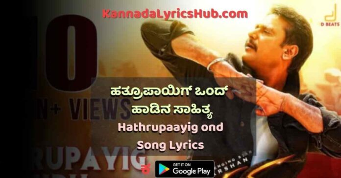 Hathrupayig Ondu Song Lyrics thumbnail