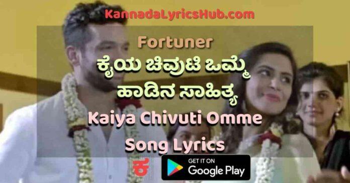Kaiya Chivuti Omme lyrics thumbnail