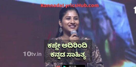 Kanne Adhirindhi Telugu Song Lyrics in Kannada thumbnail