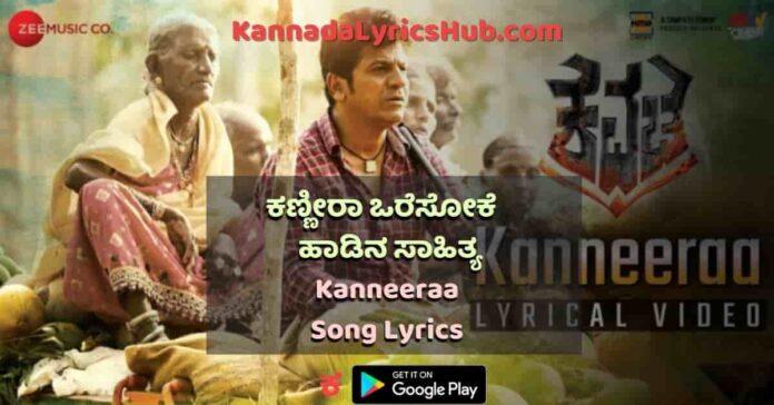 Kanneeraa Varesoke Lyrics thumbnail