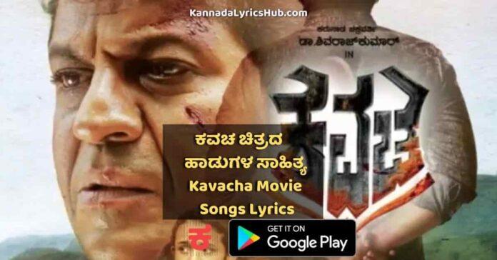 Kavacha Movie Songs Lyrics thumbnail