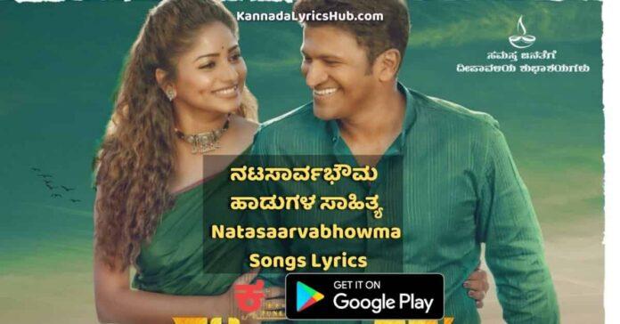 Natasaarvabhowma Movie Songs Lyrics thumbnail