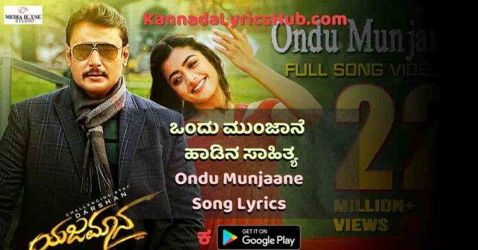 Ondu Munjane song Lyrics thumbnail