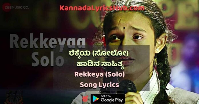 Rekkeya Kudure Yeri Solo Song Lyrics in Kannada and English thumbnail