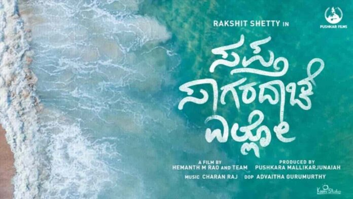 Sapta Sagaradaache Ello movie poster