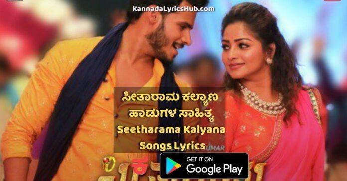 Seetharama Kalyana Movie songs lyrics thumbnail