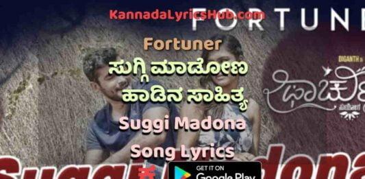 Suggi Madona Lyrics thumbnail