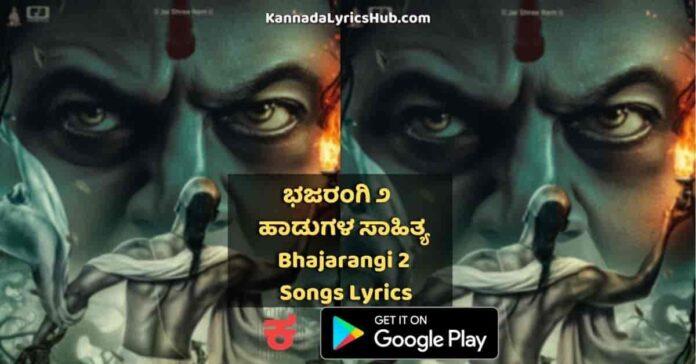 bhajarangi 2 movie songs lyrics thumbnail