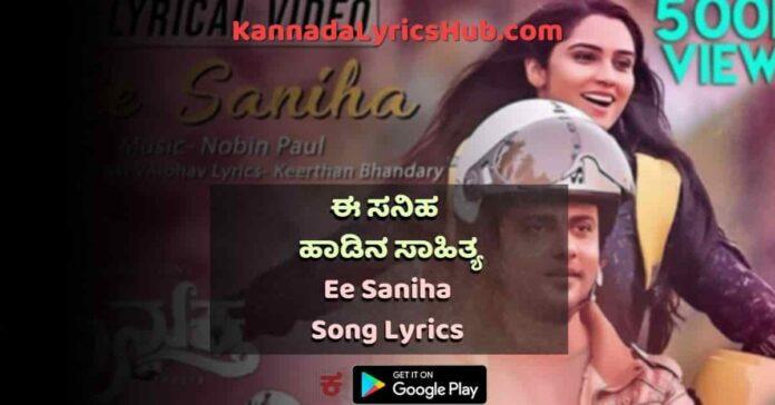 ee saniha song lyrics thumbnail